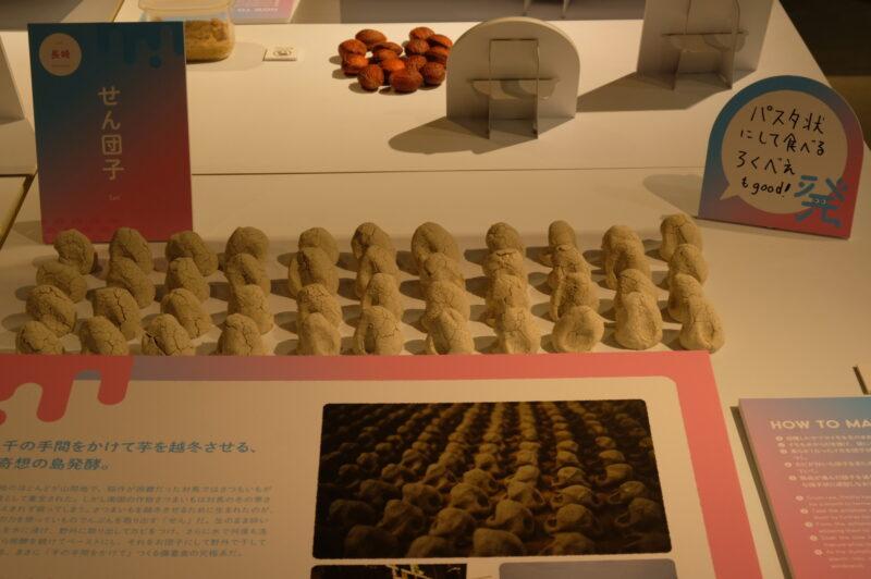 Fermentation Tourism Nippon 〜発酵から再発見する日本の旅〜 supported by カルピス
