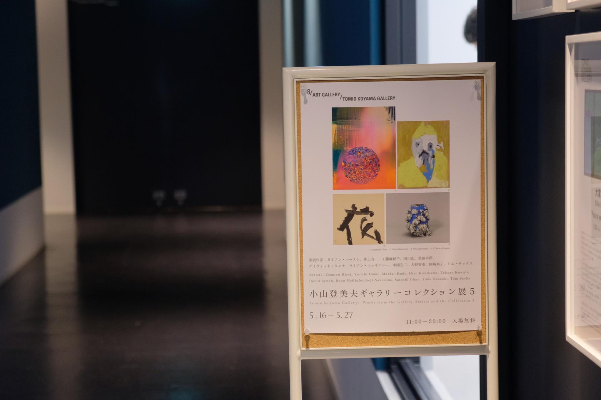 小山登美夫ギャラリーコレクション展5