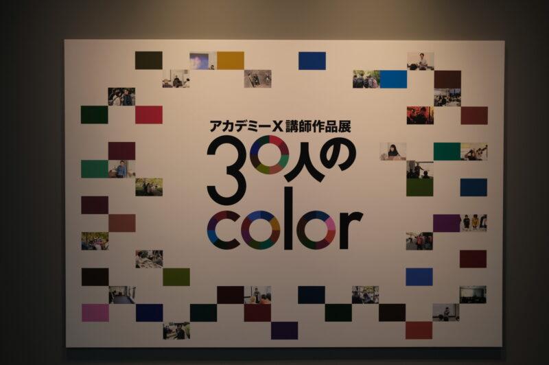 アカデミーX講師作品展 30人のcolor