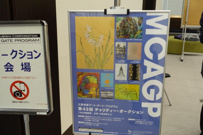 第43回三菱商事アート・ゲート・プログラム