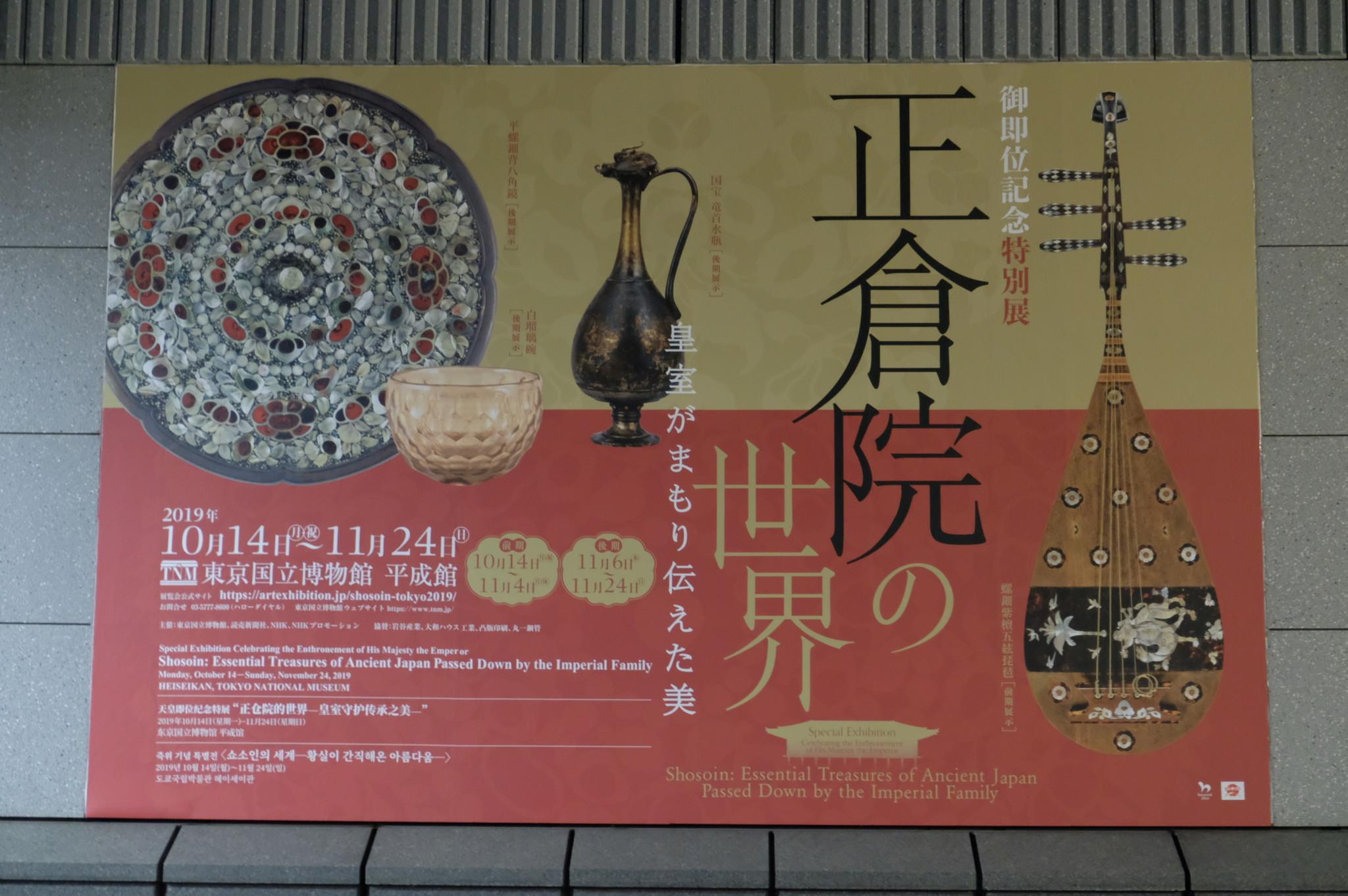 御即位記念特別展「正倉院の世界―皇室がまもり伝えた美―」