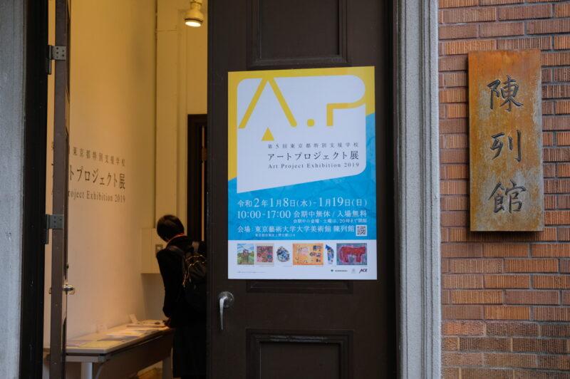 第5回東京都特別支援学校アートプロジェクト展