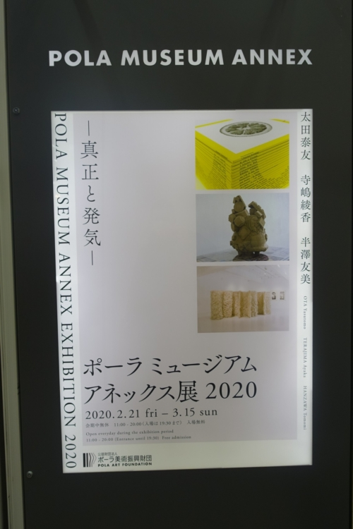 ポーラ ミュージアム アネックス展2020-真正と発気-