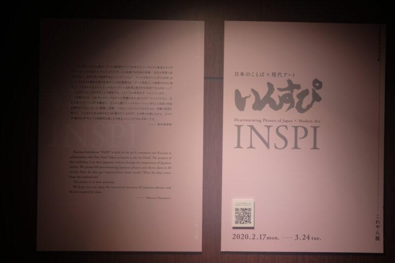 日本のことば×現代アート 「いんすぴ」これやん展