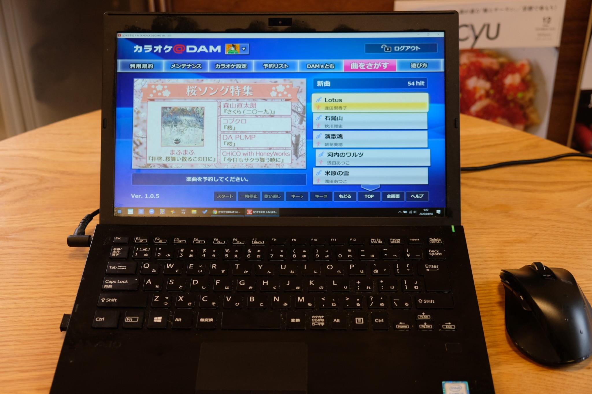 Windows版DAM