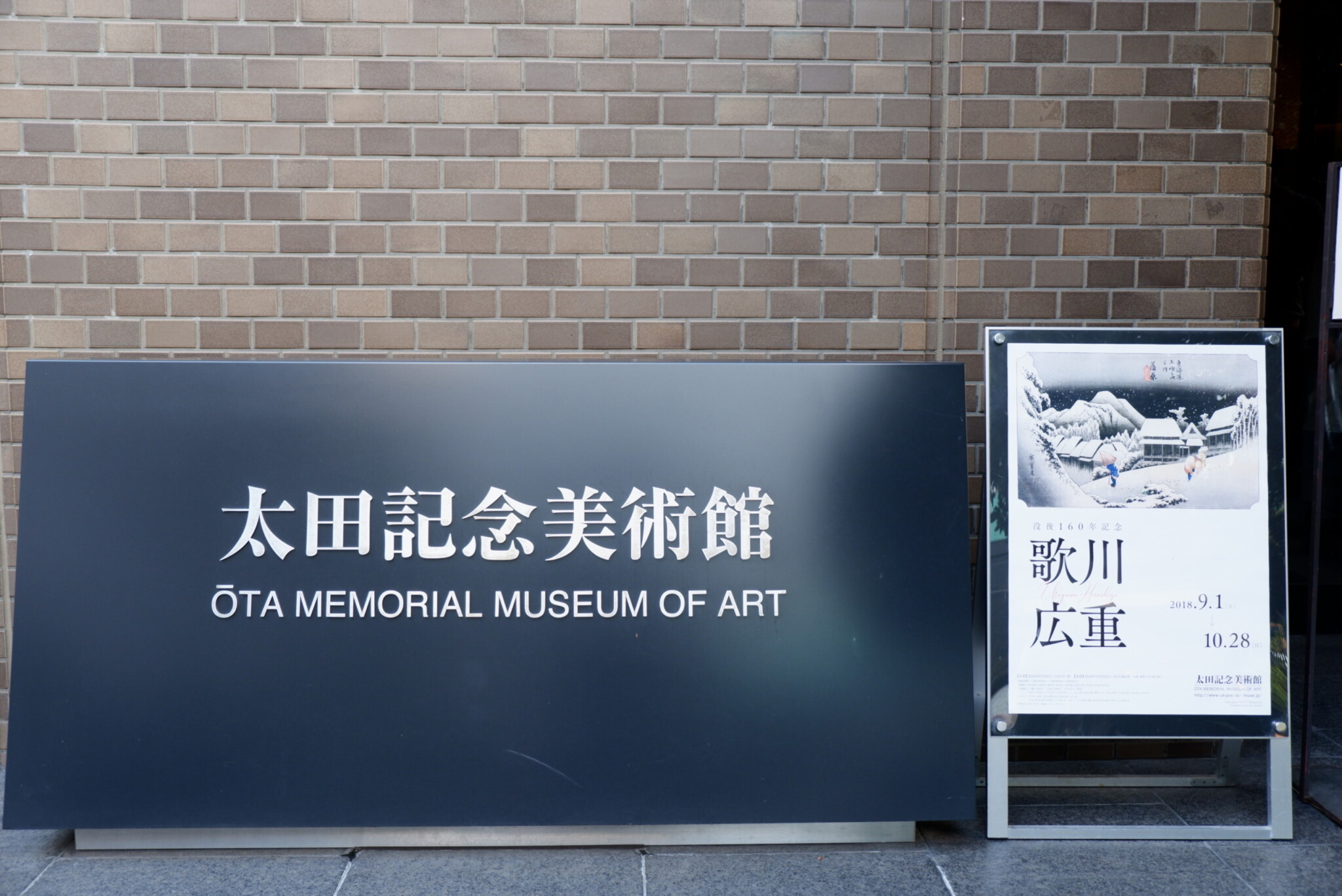 没後160年記念 歌川広重@太田記念美術館