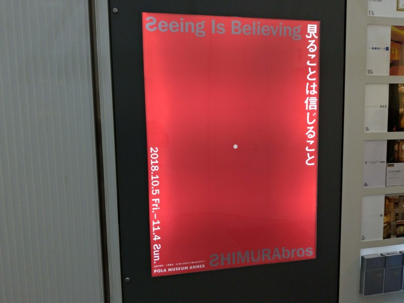 SHIMURAbros 「Seeing Is Believing 見ることは信じること」@ポーラミュージアム アネックス