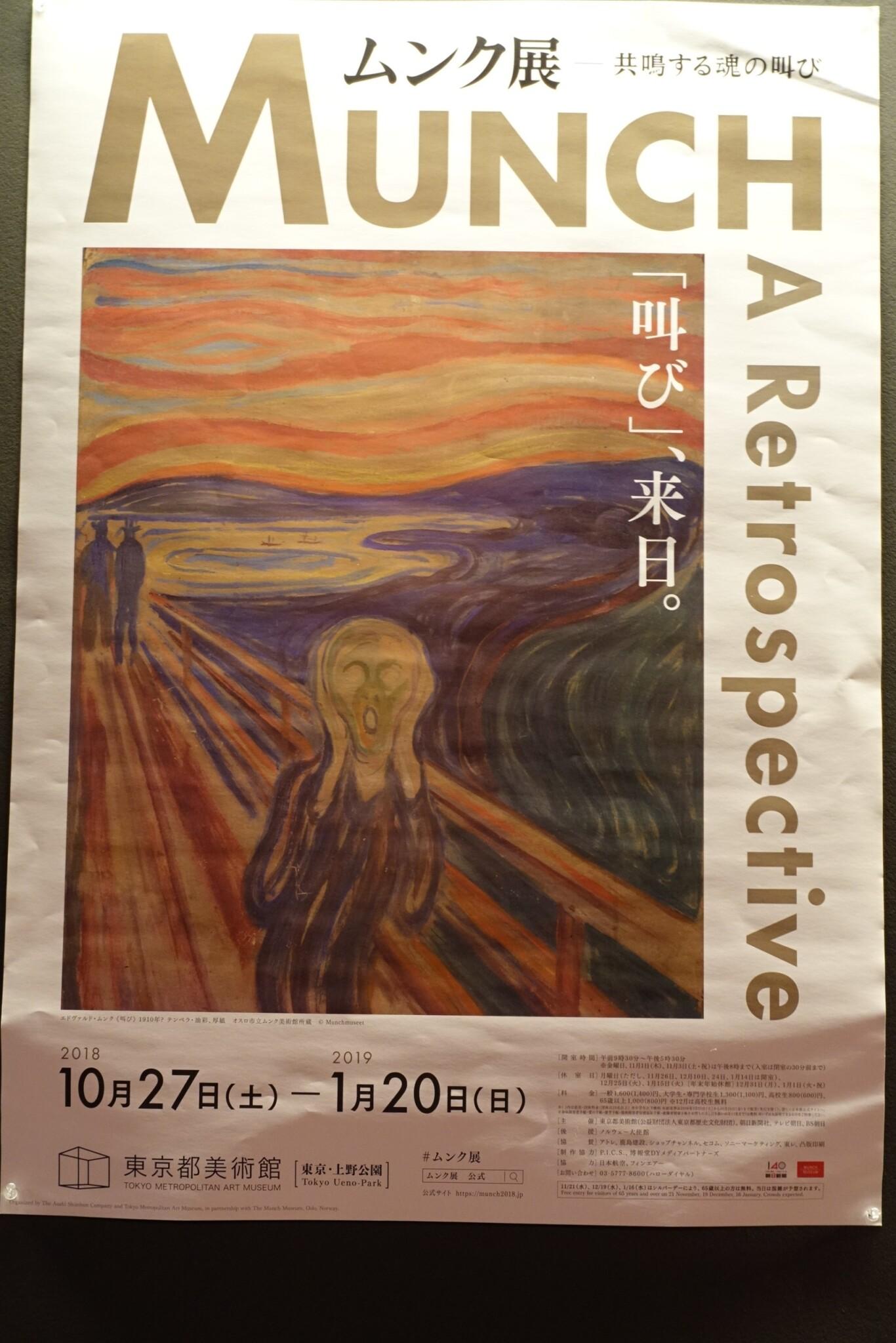 ムンク展―共鳴する魂の叫び@東京都美術館