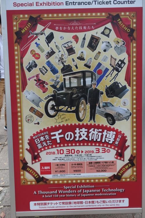 明治150年記念「日本を変えた千の技術博」@国立科学博物館