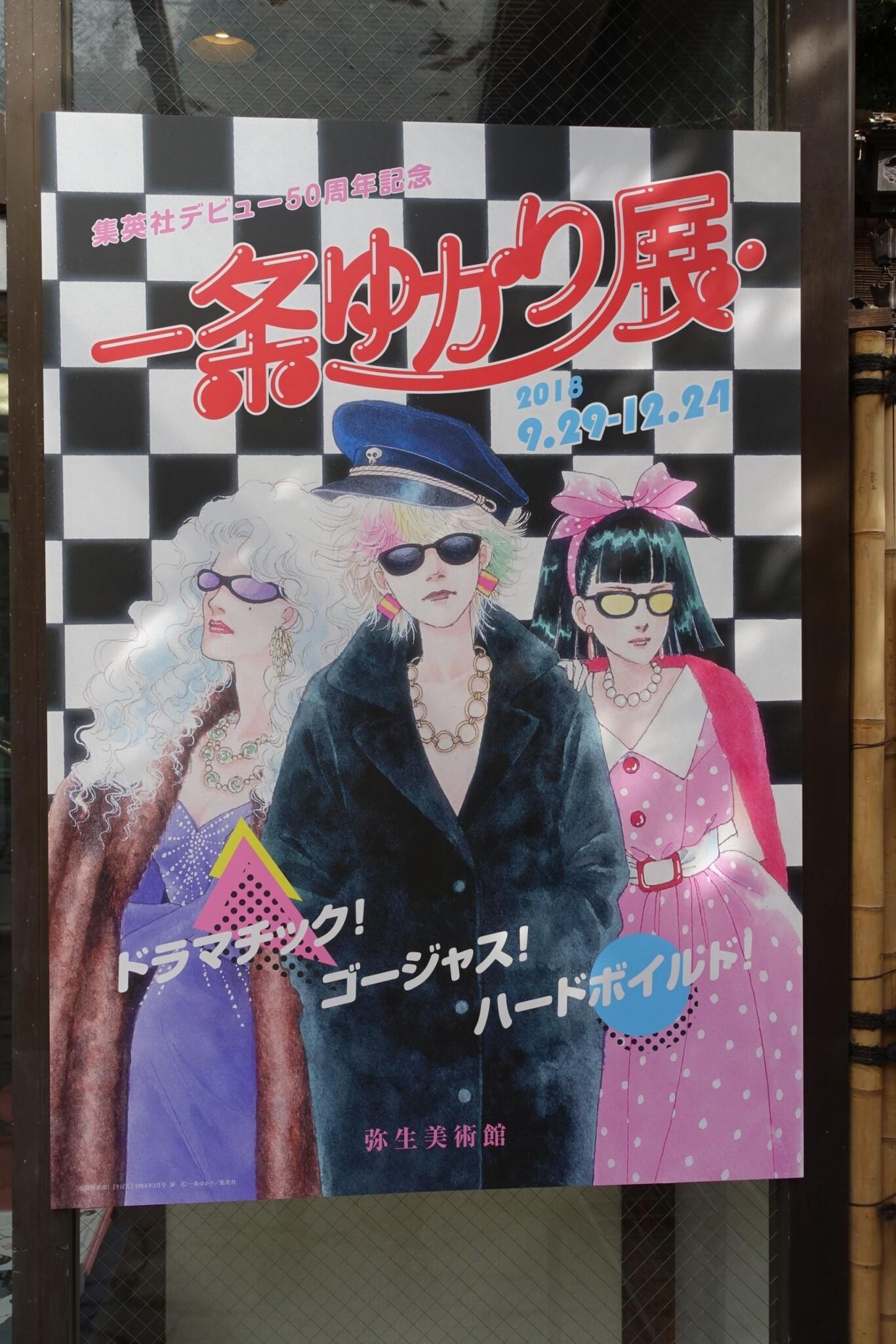 集英社デビュー50周年記念 一条ゆかり 展 ~ドラマチック!ゴージャス!ハードボイルド!~