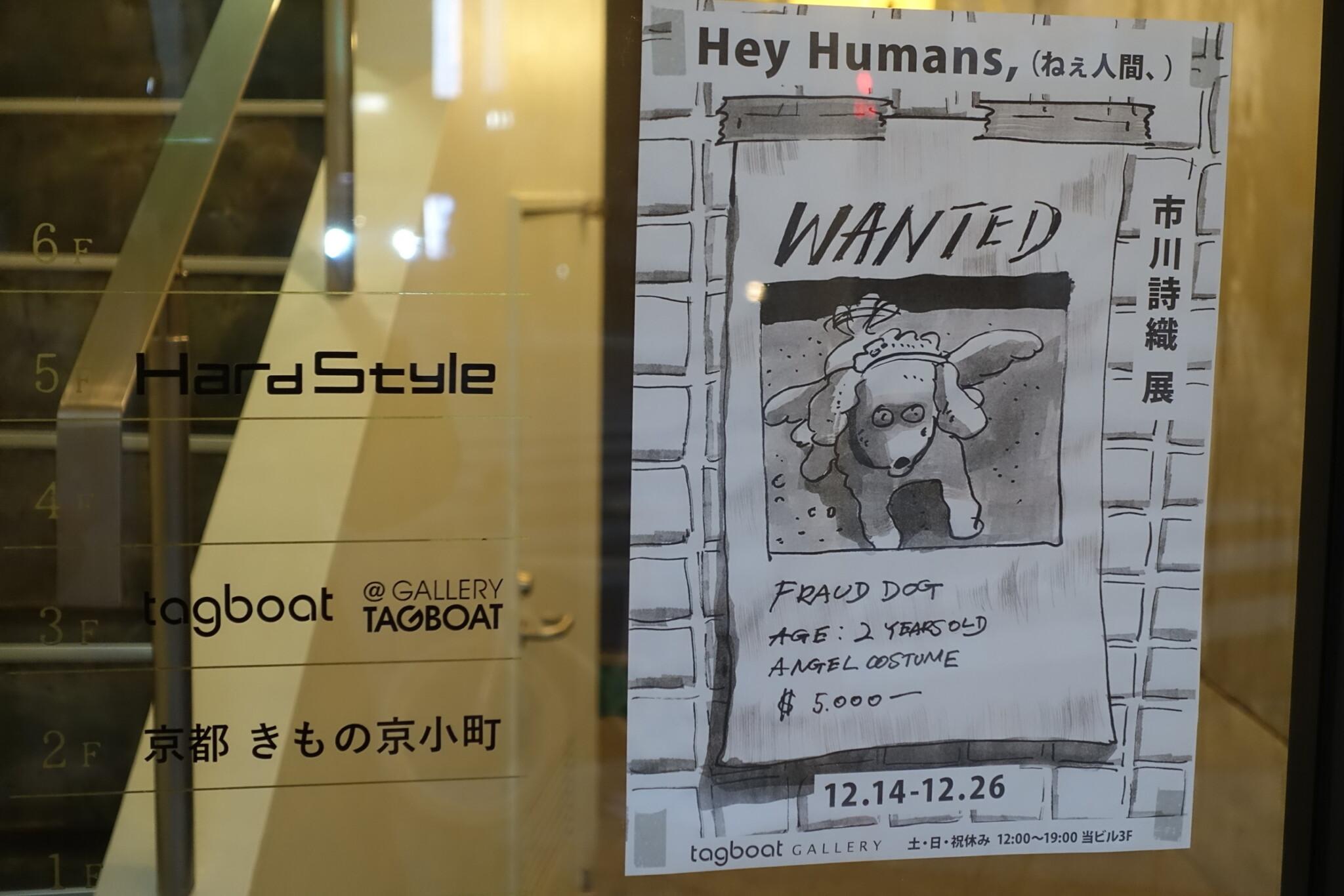 市川詩織 展 Hey Humans, (ねぇ人間、)