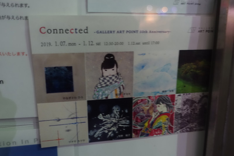 Connected@GALLERY ART POINT