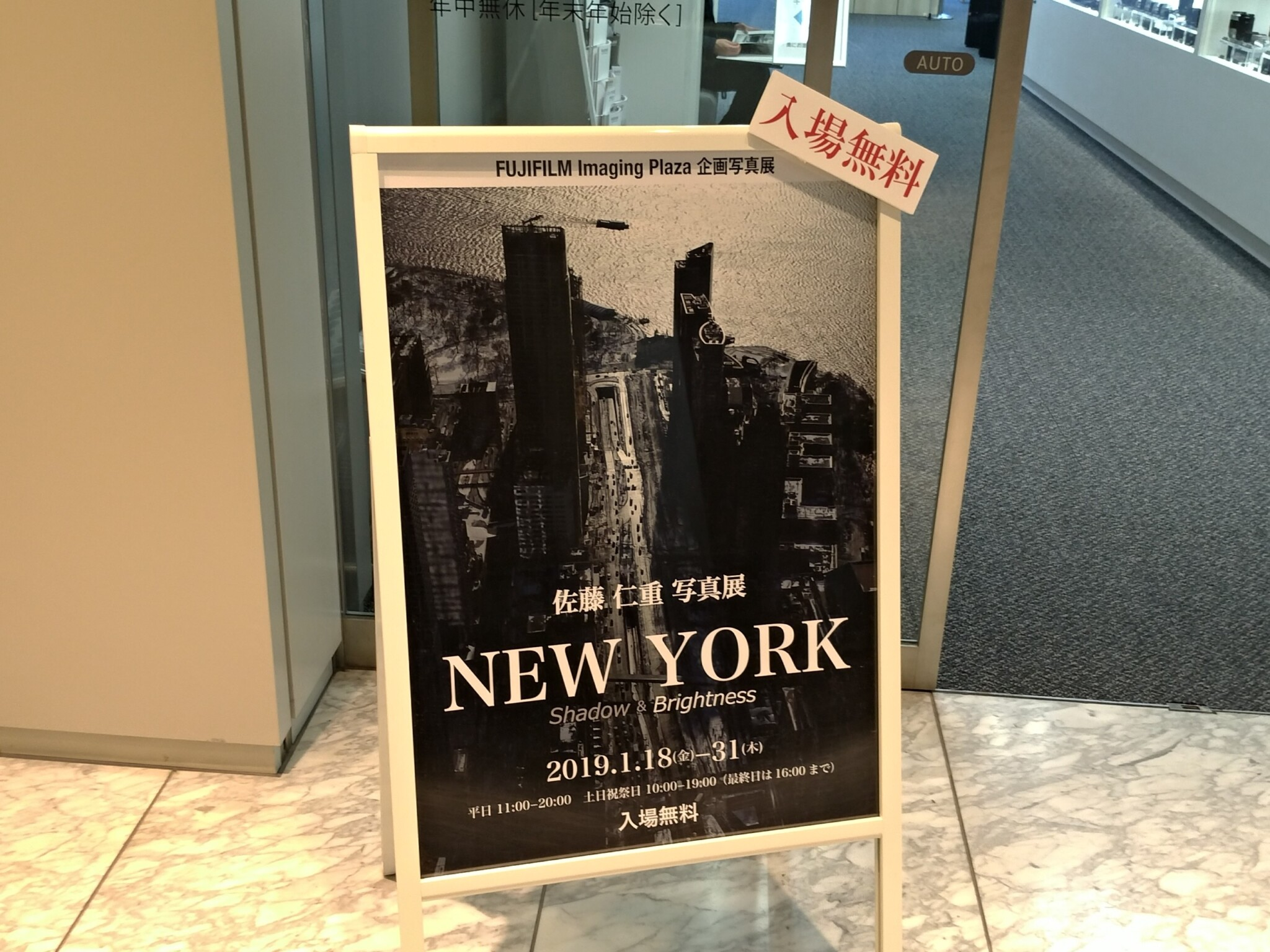 「NEW YORK~Shadow&Brightness~」佐藤仁重写真展@FUJIFILM Imaging Plaza