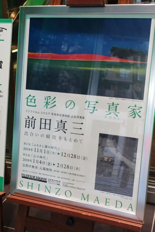 色彩の写真家(たびびと) 前田真三 出合いの瞬間をもとめて@FUJIFILM SQUARE 写真歴史博物館