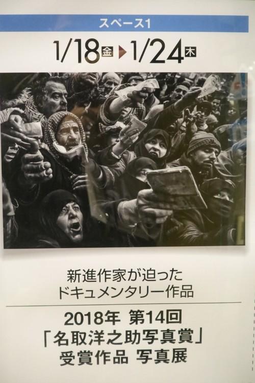 2018年 第14回「名取洋之助写真賞」受賞作品 写真展@富士フイルムフォトサロン 東京 スペース1