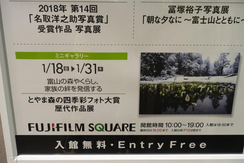富山の森やくらし、家族の絆を発信する とやま森の四季彩フォト大賞 歴代作品展@FUJIFILM SQUARE ミニギャラリー