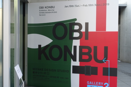 「OBI KONBU」展 MIYAKE DESIGN STUDIO 新作シリーズ1@21_21 DESIGN SIGHT