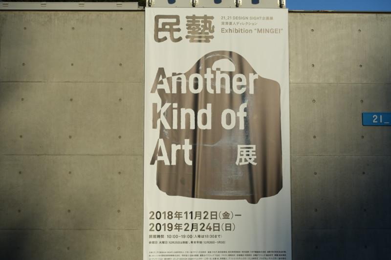 民藝 MINGEI -Another Kind of Art展@21_21 DESIGN SIGHT