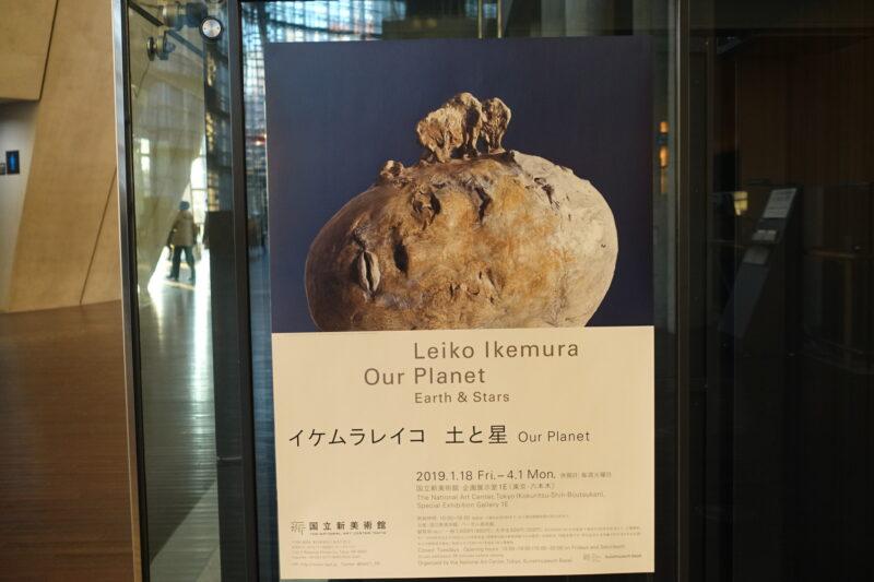イケムラレイコ 土と星 Our Planet@国立新美術館