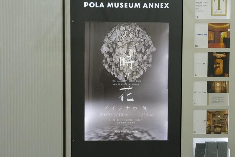 時の花 - イイノナホ展 -@ポーラミュージアムアネックス