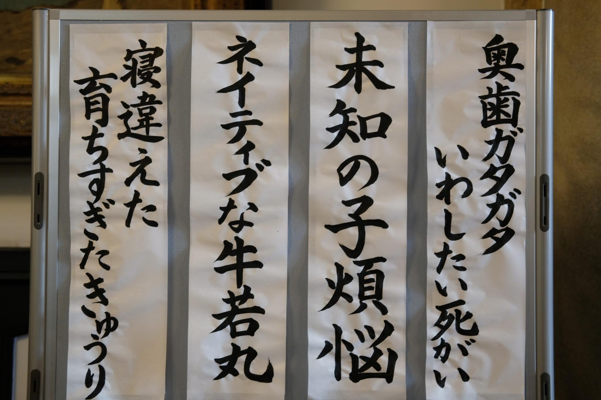 アートと笑いの境界線@横浜市開港記念会館