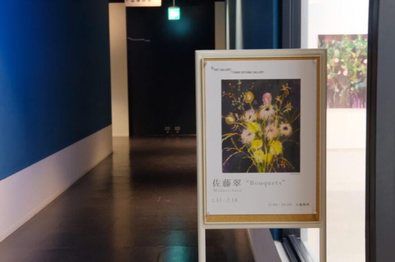 佐藤翠 展 「Bouquets」@8/ ART GALLERY/ Tomio Koyama Gallery