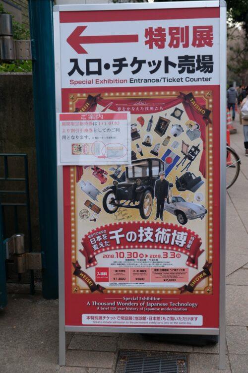 日本を変えた千の技術博@国立科学博物館