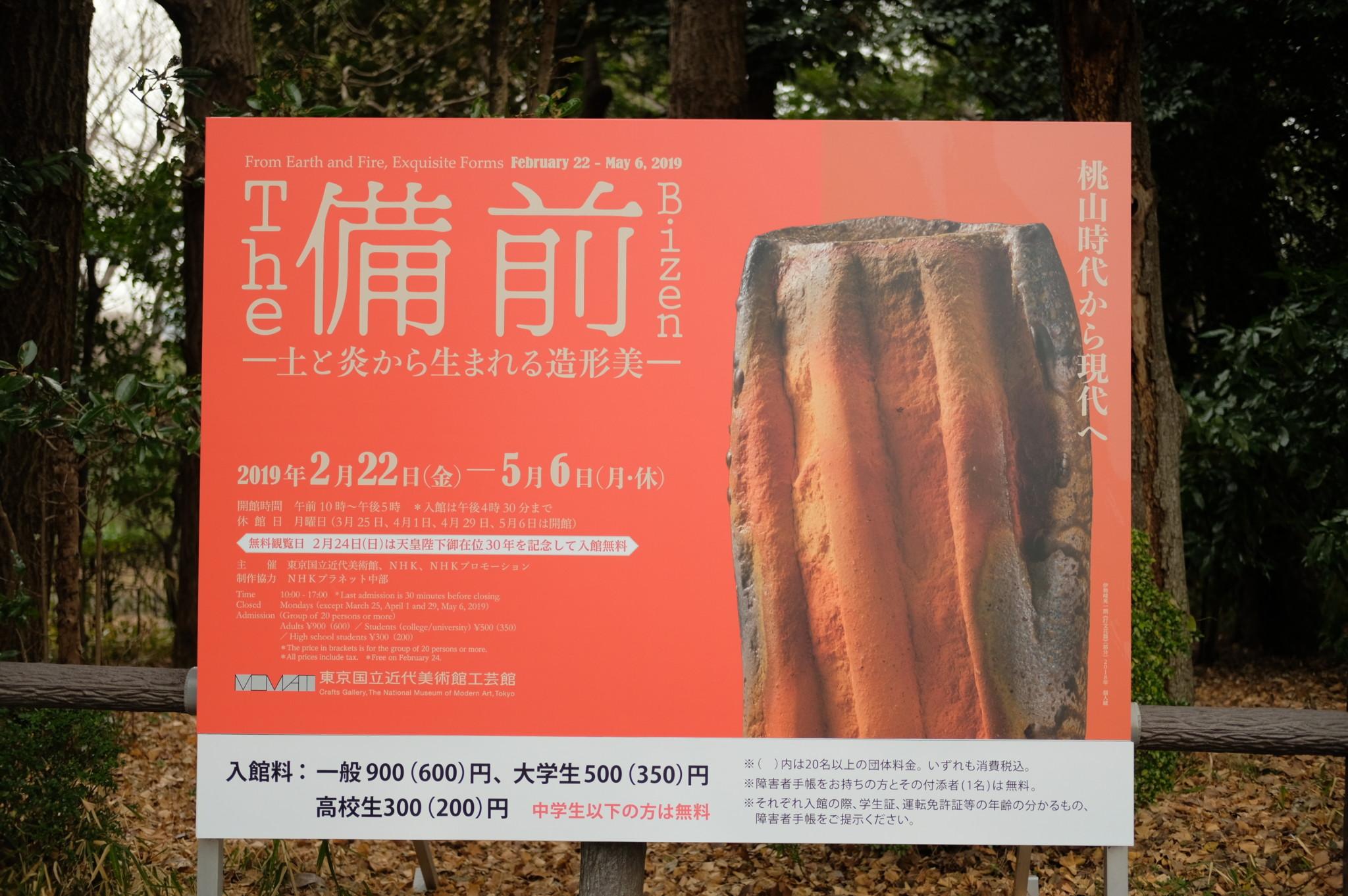 The 備前―土と炎から生まれる造形美―@東京国立近代美術館工芸館