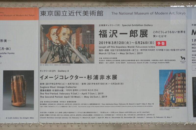 イメージコレクター・杉浦非水展@東京国立近代美術館
