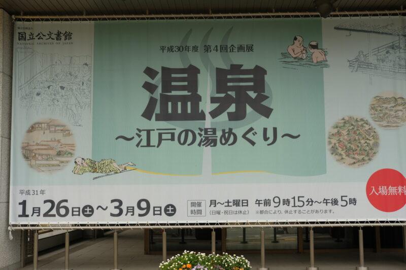 温泉 ~江戸の湯めぐり~@国立公文書館