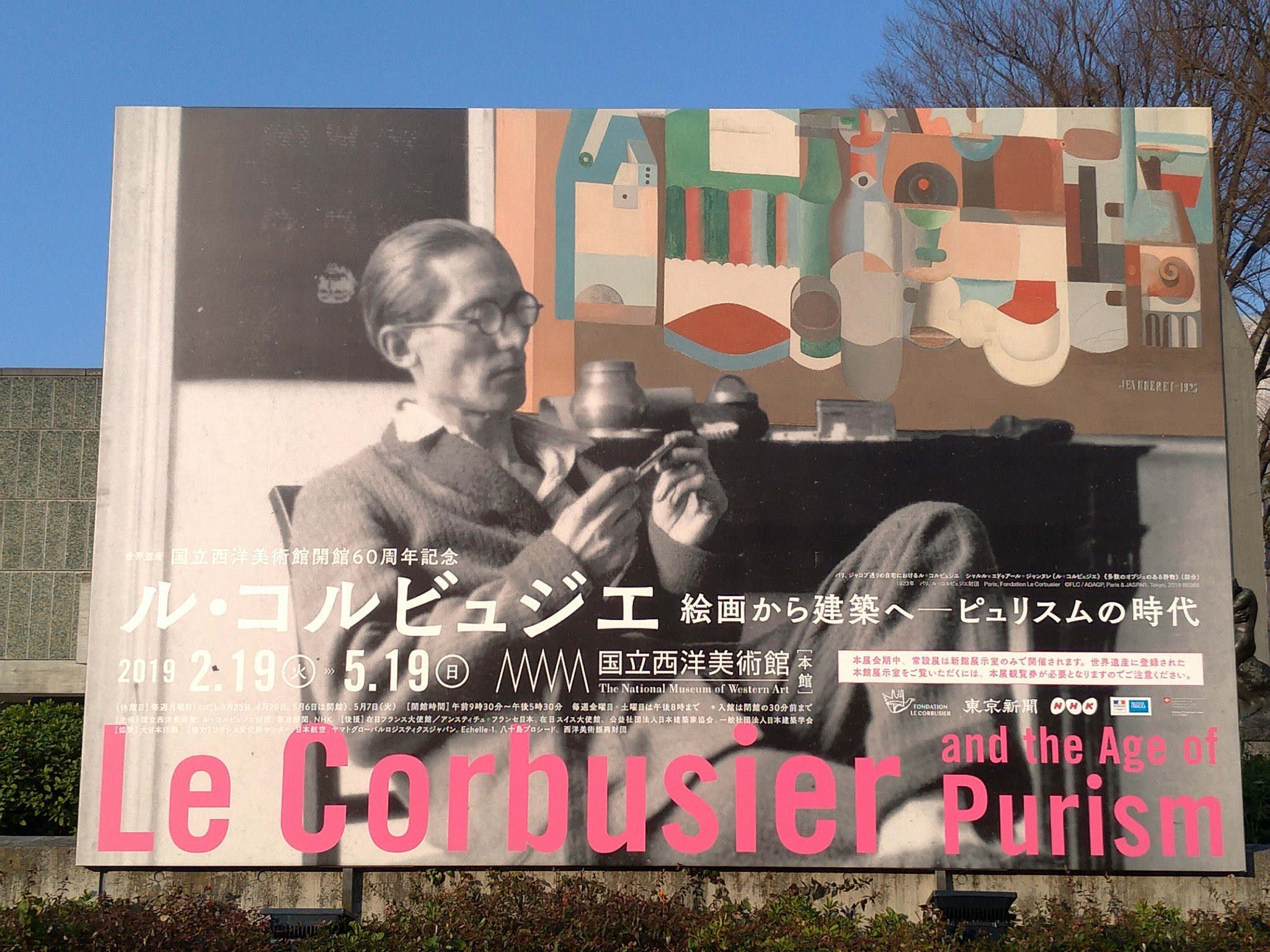 国立西洋美術館開館60周年記念 ル・コルビュジエ 絵画から建築へ―ピュリスムの時代@国立西洋美術館