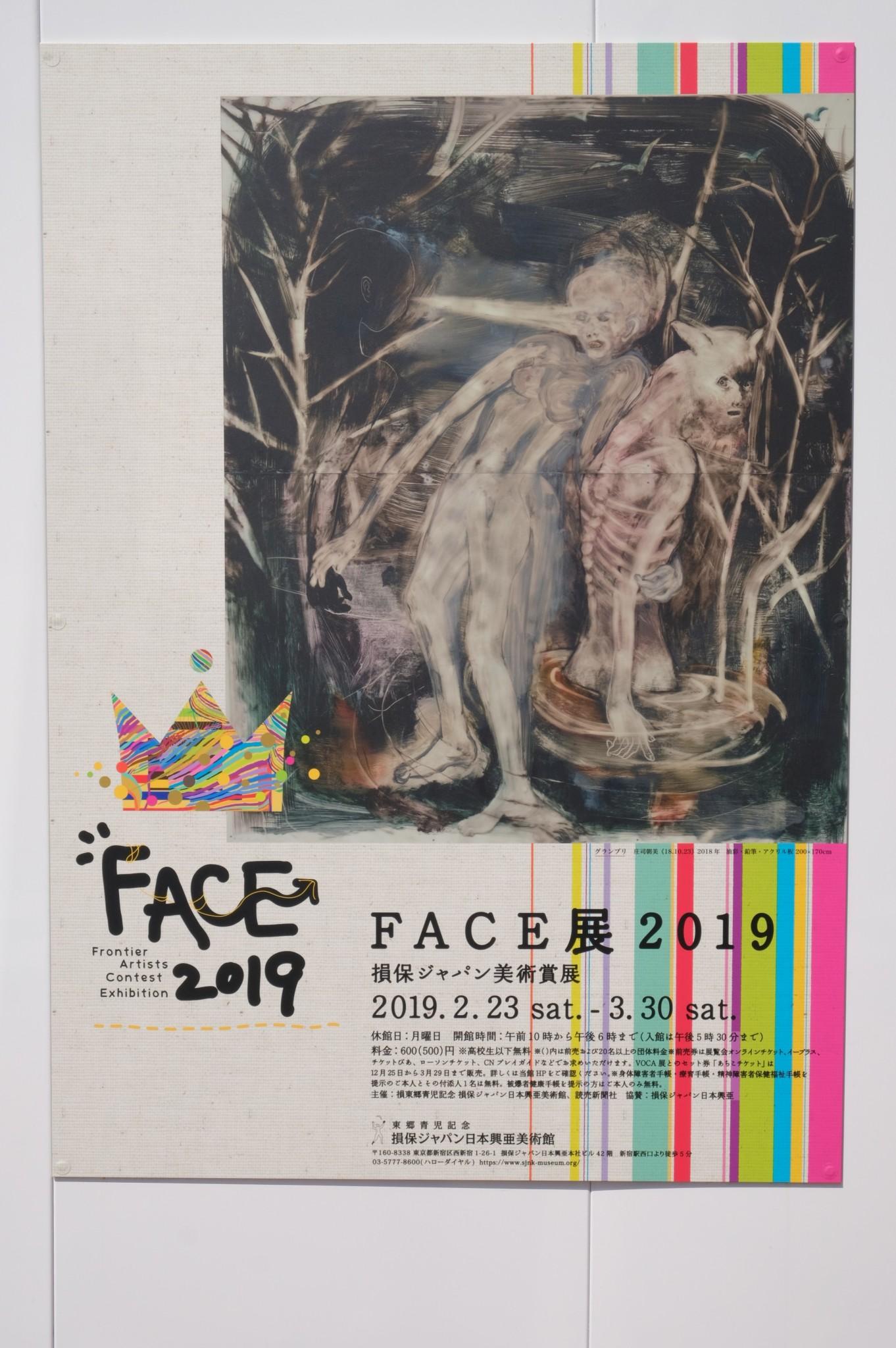 FACE展 2019 損保ジャパン日本興亜美術賞展@東郷青児記念 損保ジャパン日本興亜美術館
