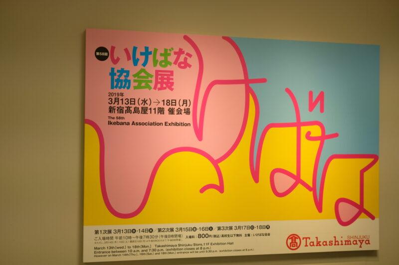 いけばな協会展@新宿タカシマヤ催事場
