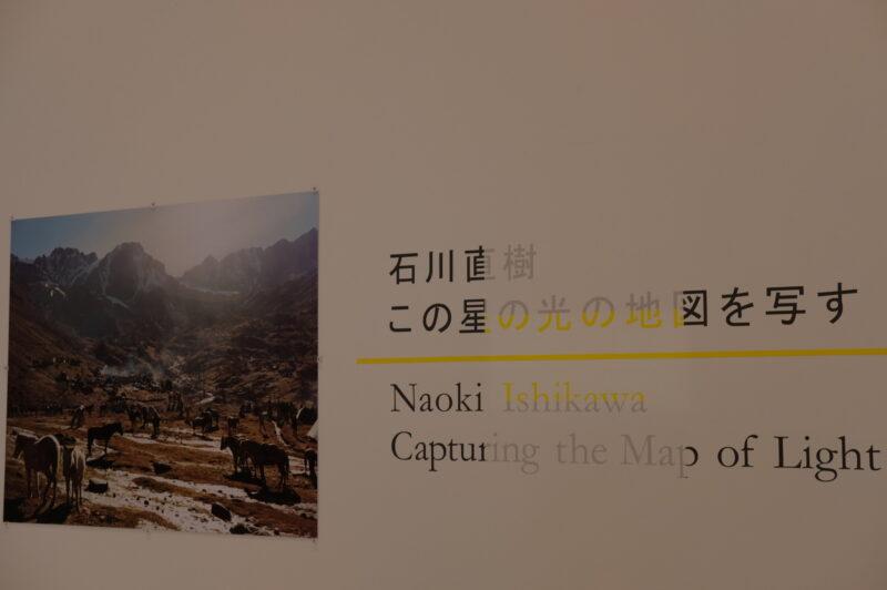 石川直樹 この星の光の地図を写す@東京オペラシティ アートギャラリー