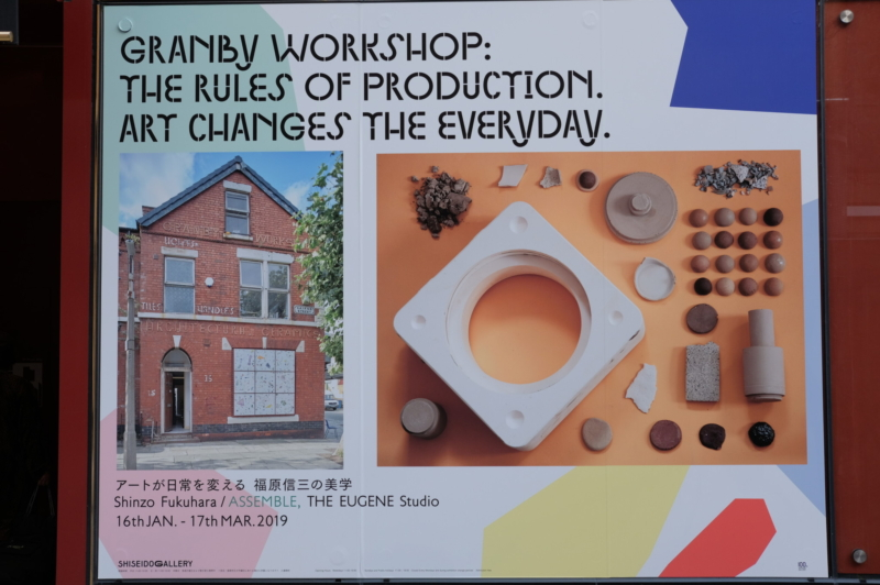 アートが日常を変える 福原信三の美学 Granby Workshop : The Rules of Production Shinzo Fukuhara/ASSEMBLE, THE EUGENE Studio Ⅱ@資生堂ギャラリー