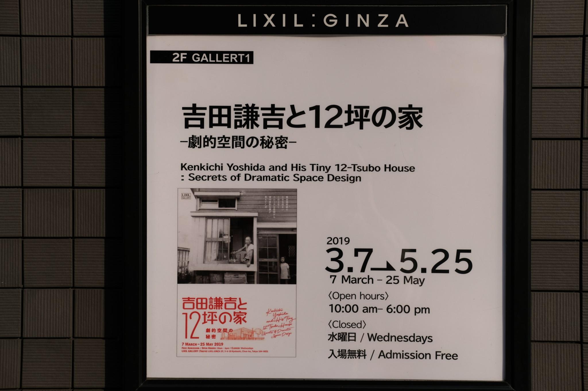 吉田謙吉と12坪の家—劇的空間の秘密—@LIXILギャラリー