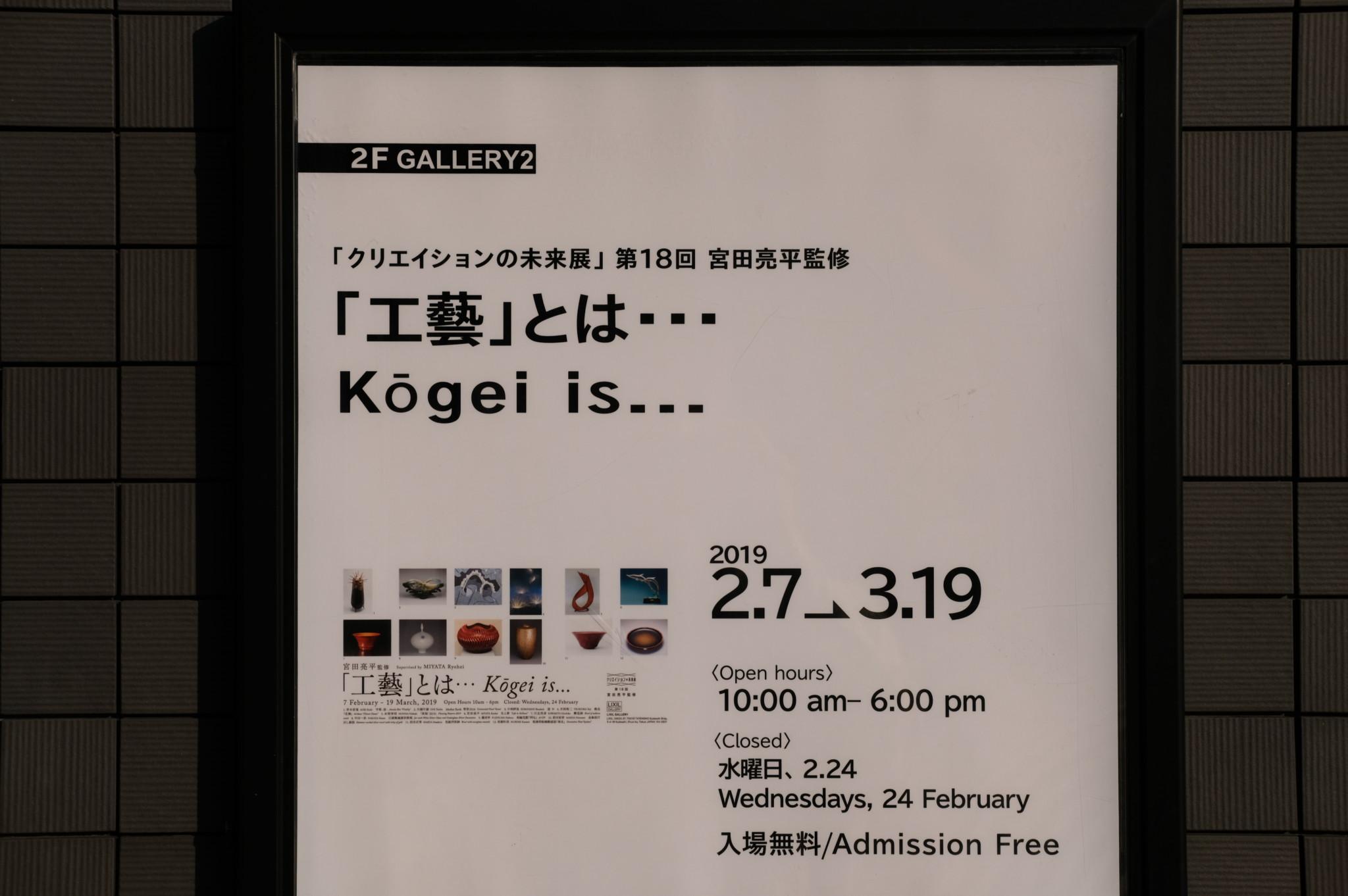 クリエイションの未来展 第18回 宮田亮平監修 「工藝」とは・・・@LIXILギャラリー