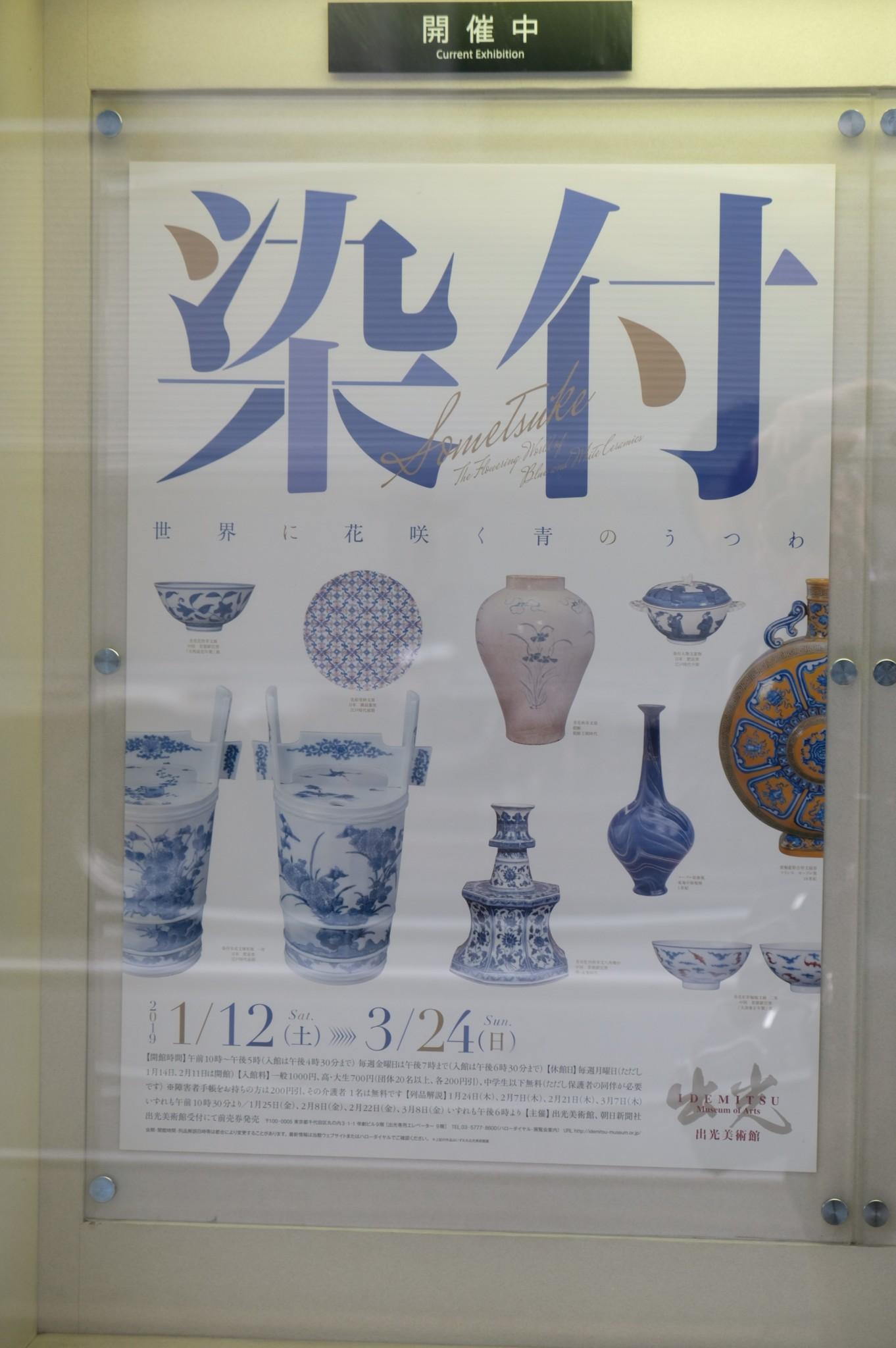染付 ─世界に花咲く青のうつわ@出光美術館