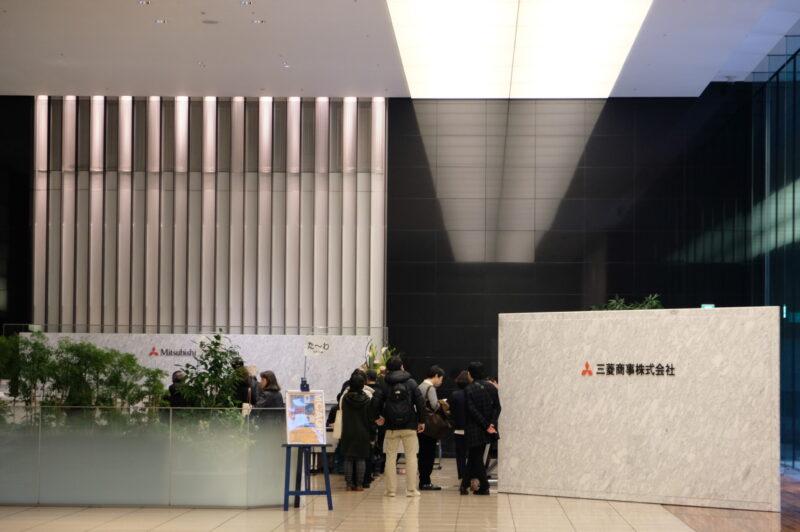 三菱商事アートゲートプログラム・チャリティーオークション42@丸の内パークビルディング