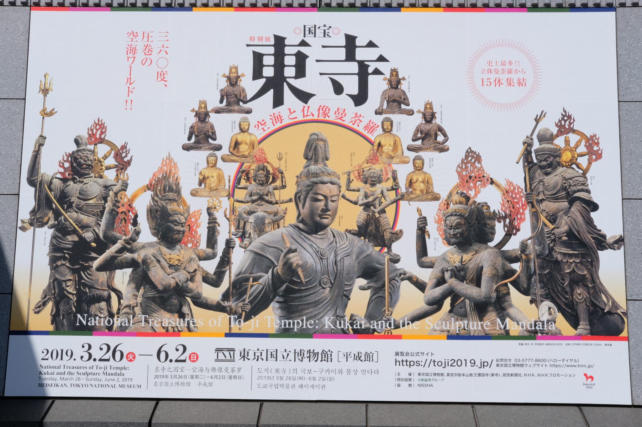 特別展「国宝 東寺―空海と仏像曼荼羅」@東京国立博物館