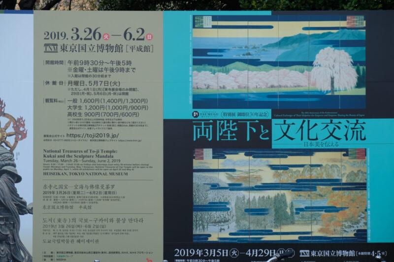 特別展 御即位30年記念「両陛下と文化交流―日本美を伝える―」@東京国立博物館