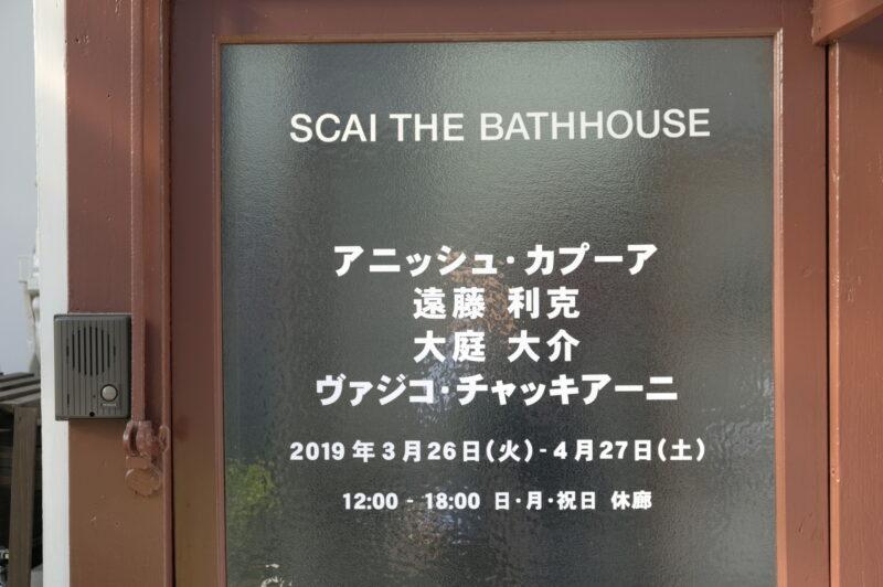 アニッシュ・カプーア / 遠藤利克 / 大庭大介 / ヴァジコ・チャッキアーニ@SCAI THE BATHHOUSE