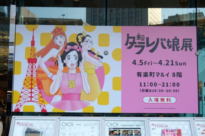 東京タラレバ娘展
