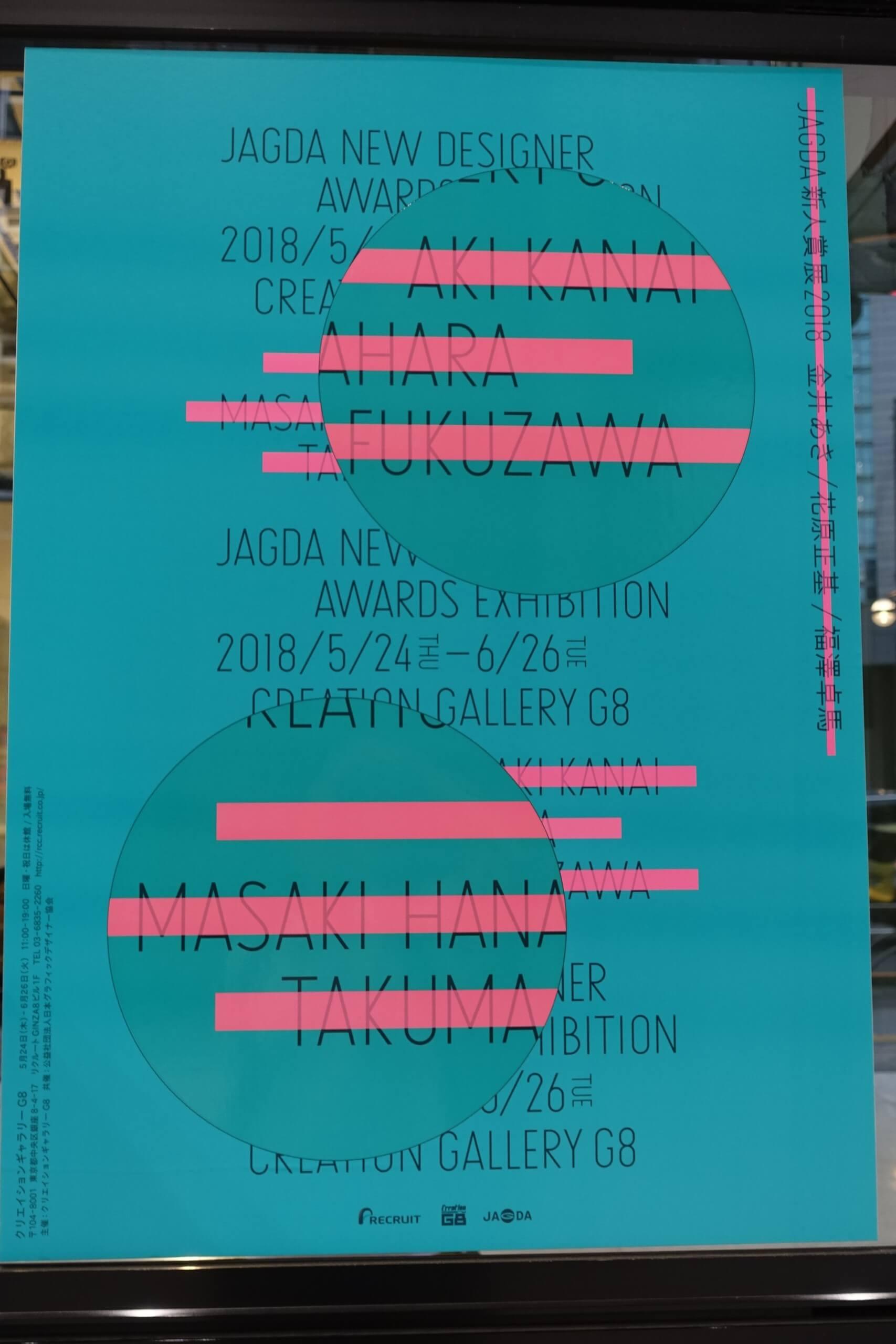 JAGDA新人賞展2018 金井あき・花原正基・福澤卓馬@クリエイションギャラリーG8