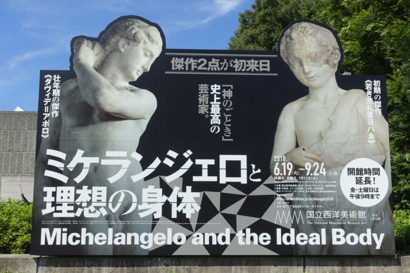 ミケランジェロと理想の身体@国立西洋美術館