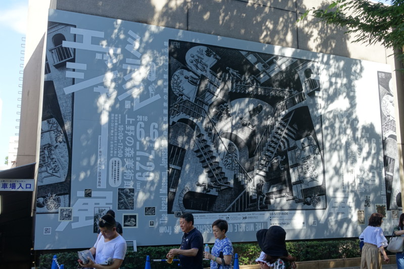 ミラクルエッシャー展@上野の森美術館