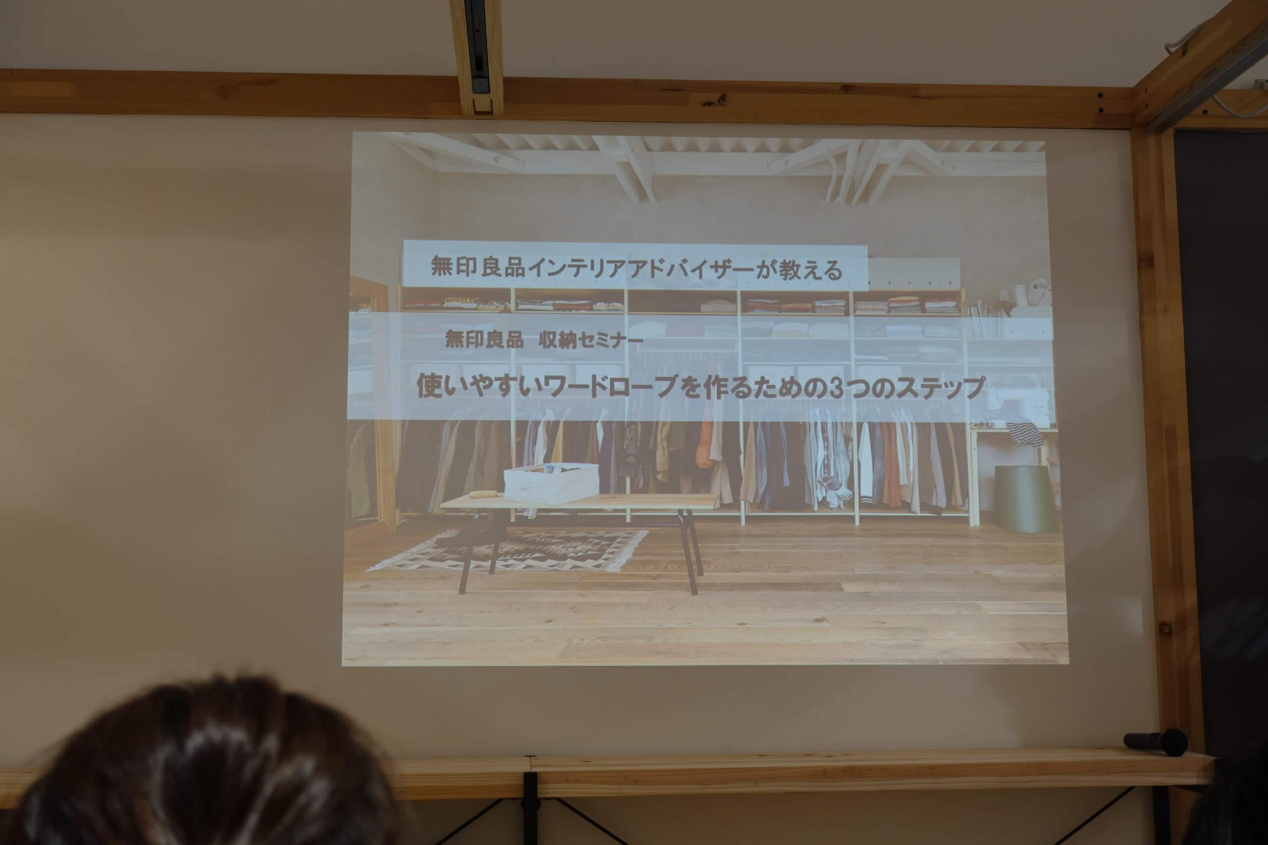 使いやすいワードローブを作るための3つのステップ@無印良品有楽町店