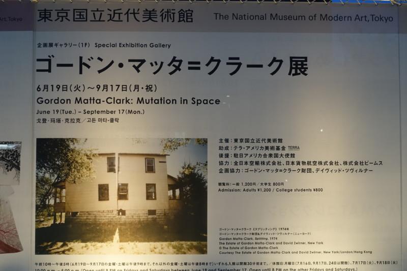 ゴードン・マッタ=クラーク展@東京国立近代美術館