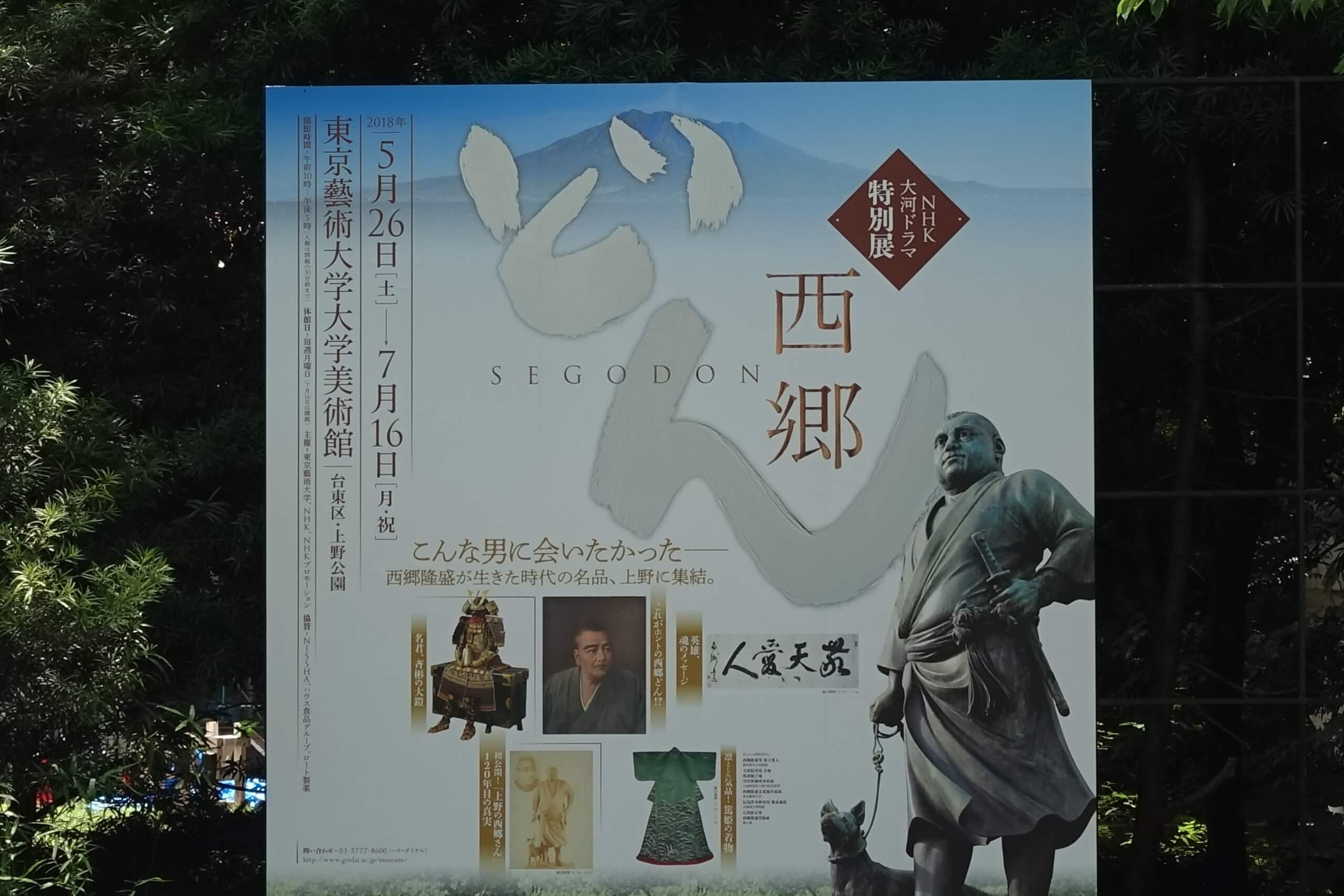 NHK大河ドラマ特別展「西郷どん」@東京藝術大学美術館