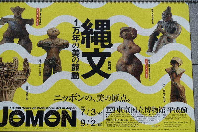 縄文―1万年の美の鼓動@東京国立博物館 平成館